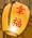 (lantern_fortune)